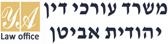 """עו""""ד יהודית אביטן"""